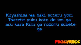 Fairy Tail - Opening 11 [Official Lyrics Video] [HD/HQ]