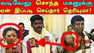 Vadivelu Son Marriage | வடிவேலு மகன் திருமணம் | vadivelu family | Imsai Arasan 24 M Pulikesi