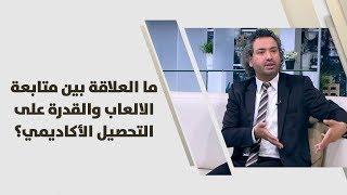 د. خليل الزيود وزيدون كرادشة - ما العلاقة بين متابعة الالعاب والقدرة على التحصيل الأكاديمي؟