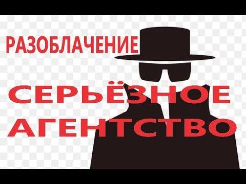 РАЗОБЛАЧЕНИЕ! На Эльгения Девятьярова работают серьёзные агентства