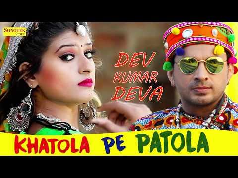 Khatola Pe Patola || Dev Kumar Deva, Himanshi Goswami, Rohit Dulheriya || Latest Haryanvi  Song 2018