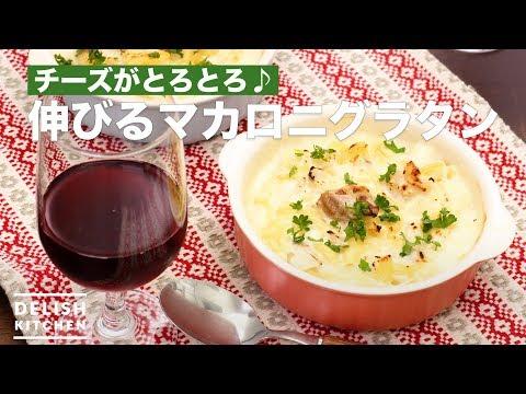 チーズがとろとろ♪伸びるマカロニグラタン   How To Make Extend Macaroni gratin