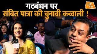 माया-अखिलेश के गठबंधन पर संबित पात्रा की चुनावी कव्वाली !  | UP Tak