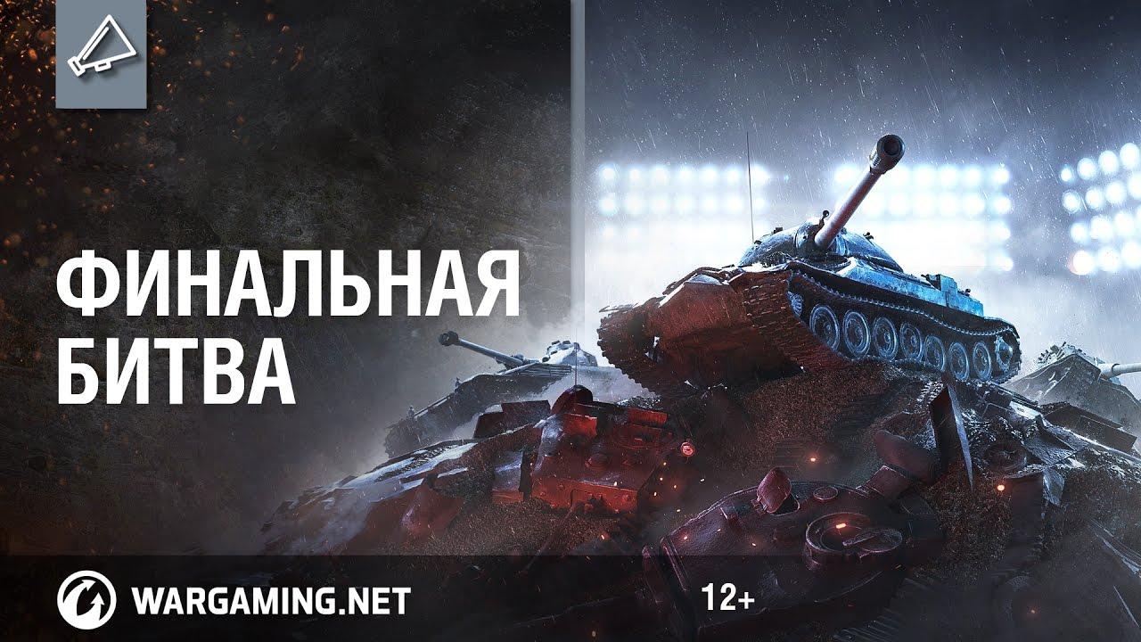 гранд финал бонус код world of tanks