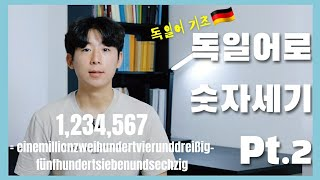 [독일어 기초] 독일어로 숫자세기 Pt.2 (1,000…