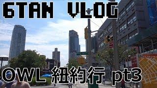 【6tan】OWL 紐約行 pt3