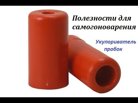 Устройство для укупорки бутылок корковой пробкой