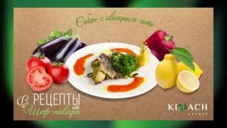 "Рецепт от Шеф-повара Клиники ""Кивач"": Сибас"