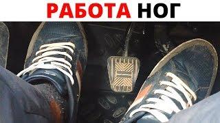 Как работают ноги при езде на автомобиле с ручной коробкой передач