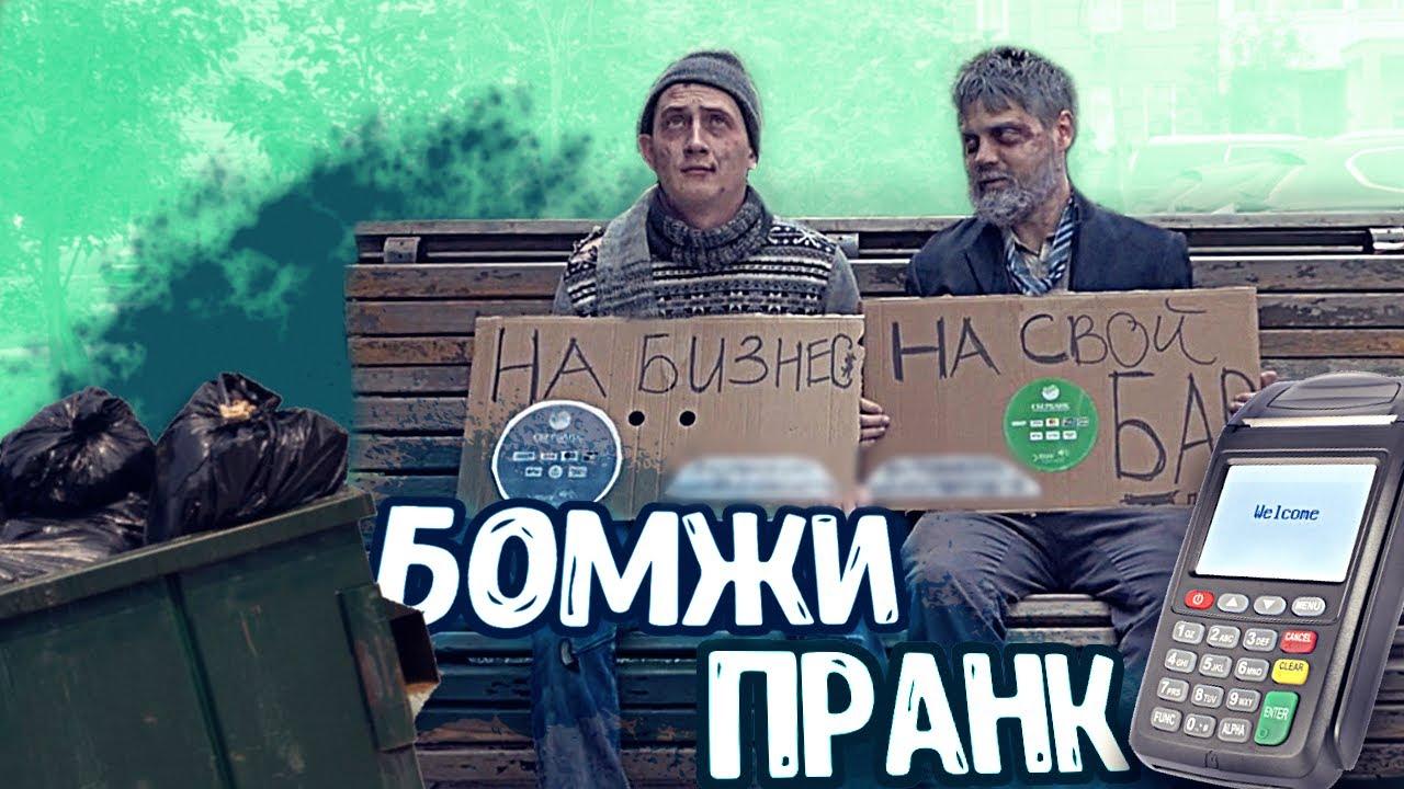 БОМЖИ ДЕЛАЮТ БИЗНЕС В МОСКВЕ/ ПРАНК