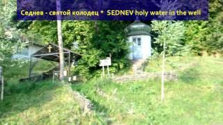 Святой колодец в пос.Седнев, Черниговская область, Украина.(Кролодец со святой водой., 2015-09-19T18:17:26.000Z)