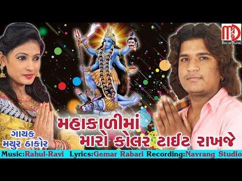 Mahakalima Maro Kolar Tight Rakhaje | Latest Gujarati Song 2018 | Mayur Thakor New Song