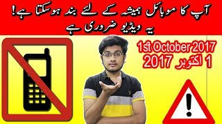 Non Type Phone Will Be Banned On 1st October!!