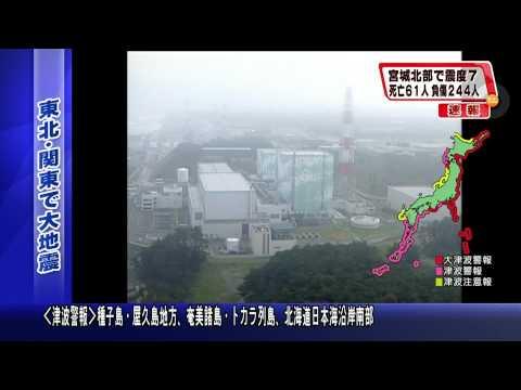 Video of tsunami hitting Fukushima Daiichi Nuclear Power Plant
