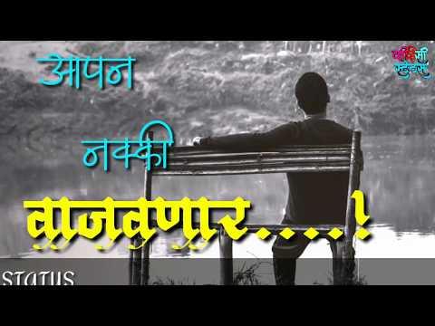 attitude status //marathi Status //marathi Whatsapp attitude status //by vvc status