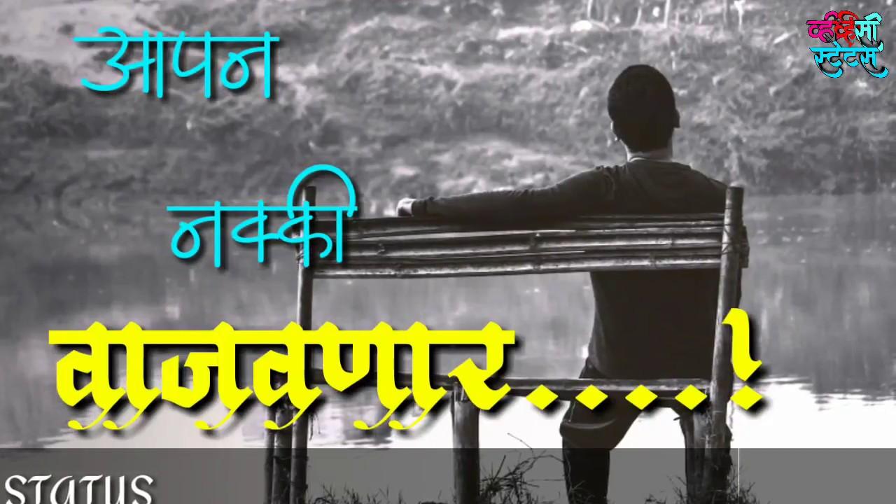 Attitude Status Marathi Status Marathi Whatsapp Attitude Status