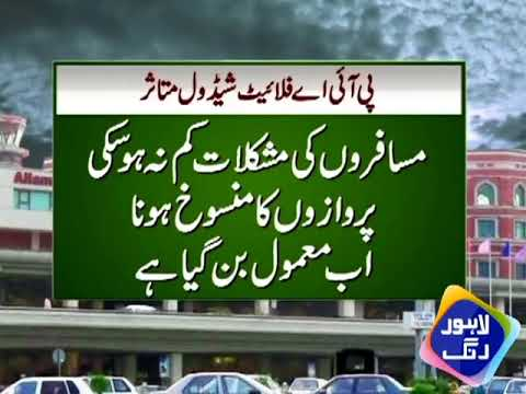 PIA flight schedule badly affected due to poor management
