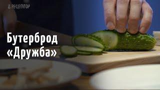 Высокая кухня за 100 руб: Бутерброд «Дружба» [ Рецепты от Рецептор ]
