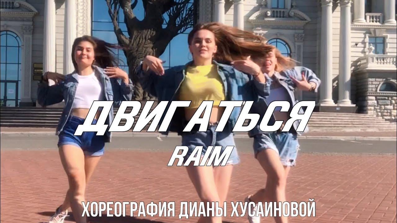 Raim - Двигаться | Легкий танец | Джазфанк хореография Дианы Хусаиновой
