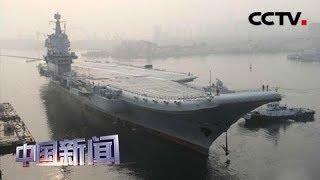 [中国新闻] 海军新闻发言人:综合各方因素 第二艘航母命名为山东舰   CCTV中文国际
