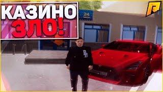 ПОЧЕМУ НОВИЧКУ НЕЛЬЗЯ ИГРАТЬ В КАЗИНО - RADMIR RP - CRMP