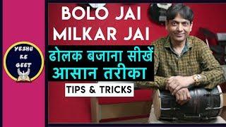 ढोलक बजाना सीखें ५ मिनट में - how to play dholak   ढोलक बजाने का आसान तरीका    Yeshu Ke Geet   2019