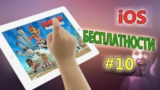 iOS Бесплатности. Бесплатные игры для IPad #10
