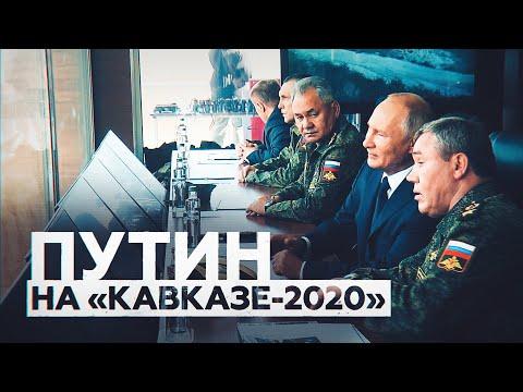 Путин наблюдает за
