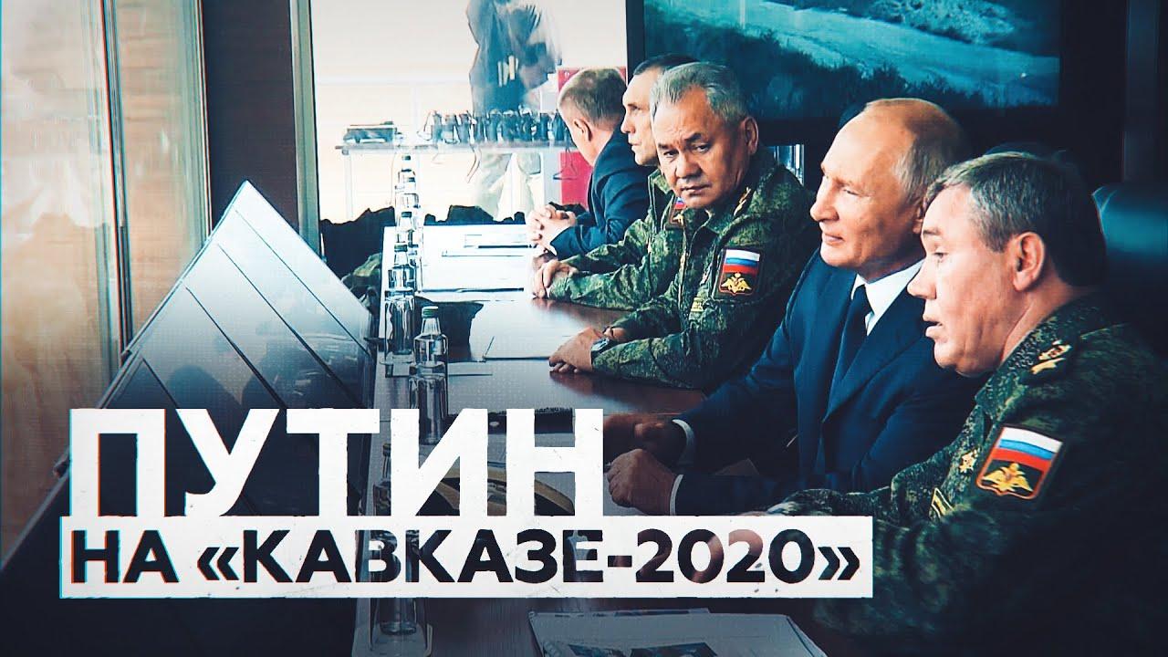 Путин наблюдает за ходом стратегических учений «Кавказ-2020»