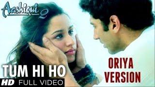 Naa To Veena - Tum Hi Ho [Oriya Version] Aashiqui 2 - Aditya Roy Kapur, Shraddha Kapoor