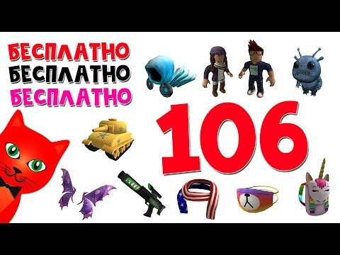 106 БЕСПЛАТНЫХ ВЕЩЕЙ 2020 в роблокс | Free Items Roblox | ВСЕ бесплатные вещи (Март 2020)