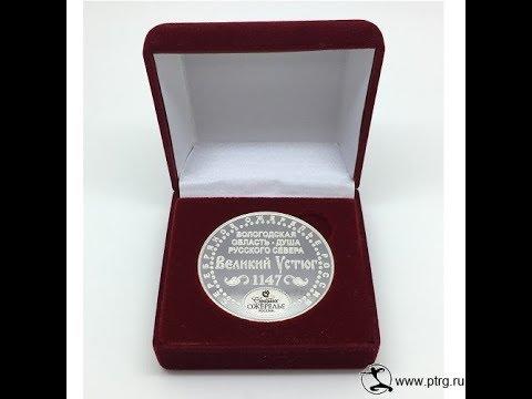 №541   Медаль Великий Устюг. Серебряное ожерелье