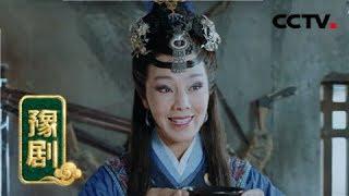 《九州大戏台》 20190525 豫剧电影《姜子牙走淇河》| CCTV戏曲