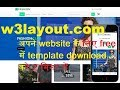 w3layout.com/how to download free website template new latest trick 2017 in hindi