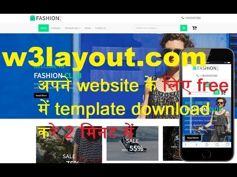 w3layout.com/how to download free website template new latest trick 2018 in hindi