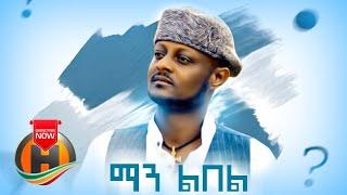 Tsegaw Teklu - Man Libel | ማን ልበል - New Ethiopian Music 2020 (Official Video)