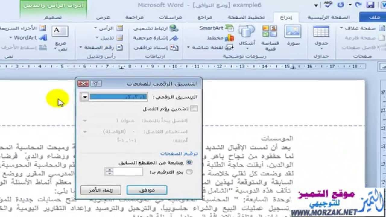 كيفية ترقيم صفحات الوورد أبجديا أ ب ج والترقيم الرقمي في الوورد 2010 Word Youtube