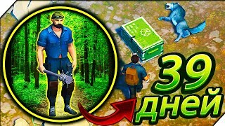 39 ДНЕЙ ОЖИДАНИЯ - Игра Last Day on Earth Survival