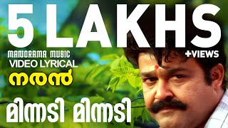 Minnadi Minnadi | Video Lyrical | Naran | K S Chitra | Deepak Dev | Kaithapram | Mohanlal | Joshy