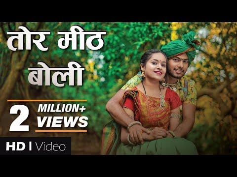 तोर मीठ बोली   Tor Mith Boli   CG Song   Shanu Yadav & Kajal Kaushik   Vikas Kumar & Laxmi Kanwar