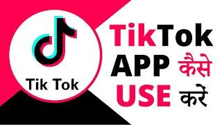How to use TikTok app in Hindi | tik tok app kaise use kare