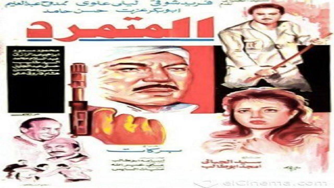 فيلم المتمرد - فريد شوقى - ممدوح عبد  العليم - ليلى علوى