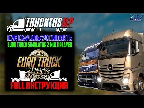 Как скачать/установить Euro Truck Simulator 2 Multiplayer [FULL Инструкиция] [2018]