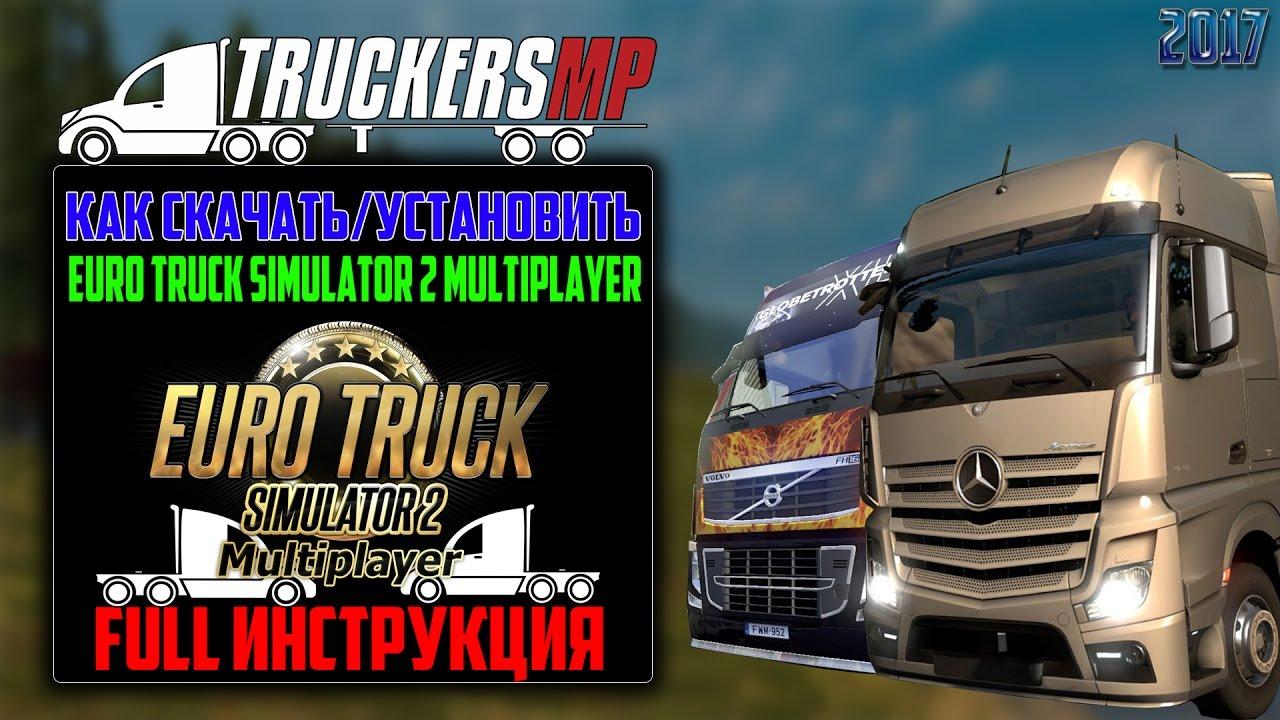 🔴LIVE Стрим по Euro Truck Simulator 2 Конвой с компанией United .