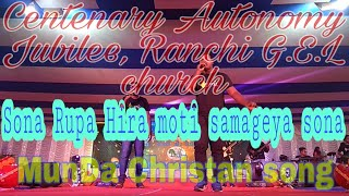 Sona Rupa Hira Moti Samageya Sona // MunDa Christan Song// Centenary Autonomy Jubilee, Ranchi GEL Ch