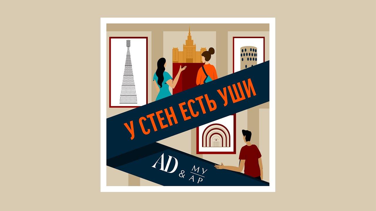 """АУДИО. Подкаст AD """"У стен есть уши"""". Эпизод """"Щусев: человек, архитектор и музей"""""""
