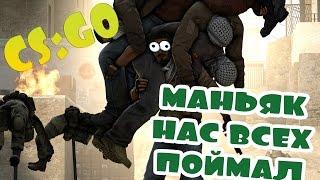 САМЫЙ ТОПОВЫЙ МАНЬЯК В CS:GO (ПРЯТКИ В ГАЗОВОЙ ТРУБЕ? WTF !!!!)