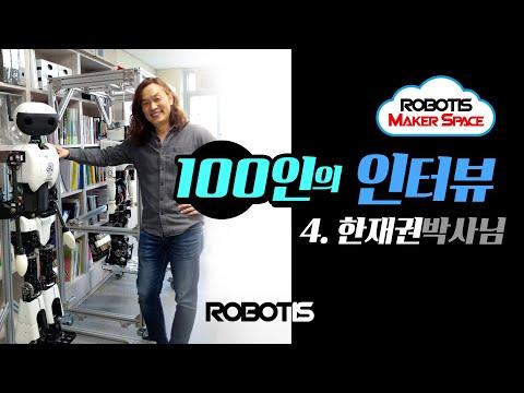 [100인의 인터뷰] No.4 한재권 박사님