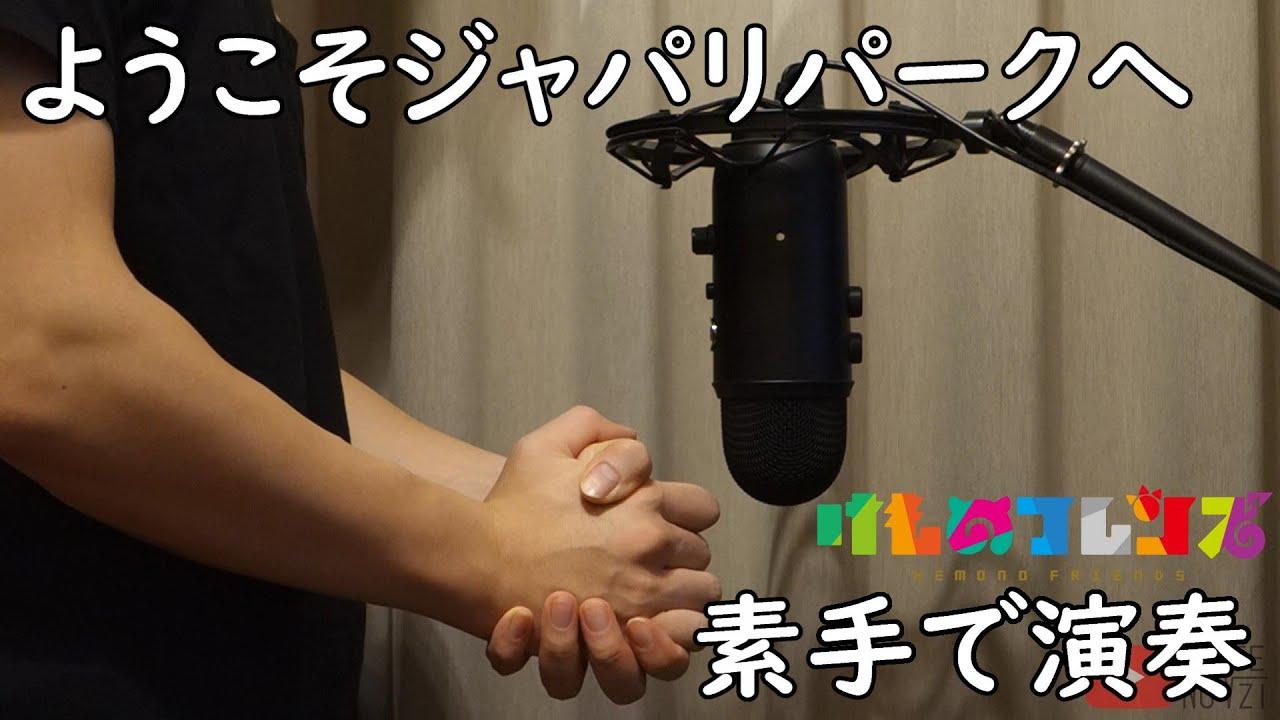 動物朋友OP - 歡迎來到加帕里公園 / Kemono Friends OP - Youkoso Japari Park 【Hand Cover】