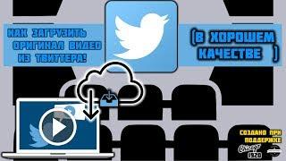 Как скачать оригинальное видео с Twitter